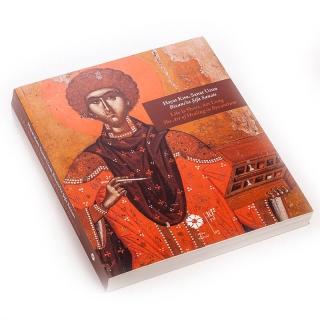 069. Hayat Kısa Sanat Uzun, Bizansta Şifa Sanatı