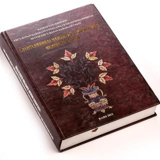 071. 1. Uluslararası Harakani Sempozyumu Bildiriler Kitabı